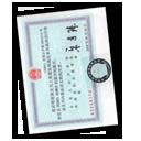 领事馆公证认证